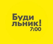 Утреннее шоу Будильник